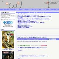 SS★STATION